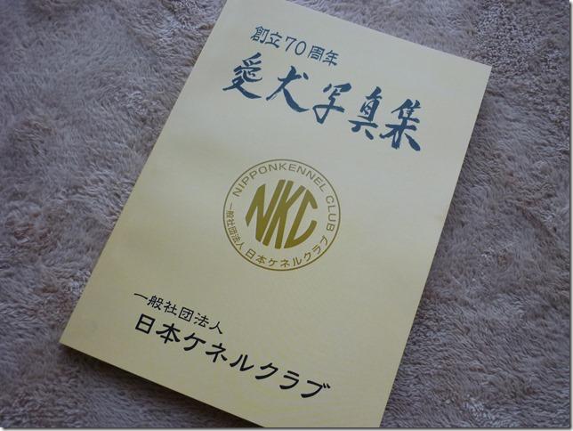 201511NKC愛犬写真集-01
