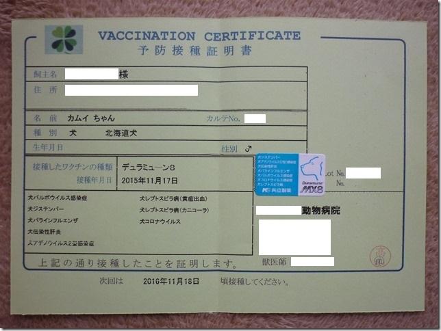 201511ワクチン接種-04