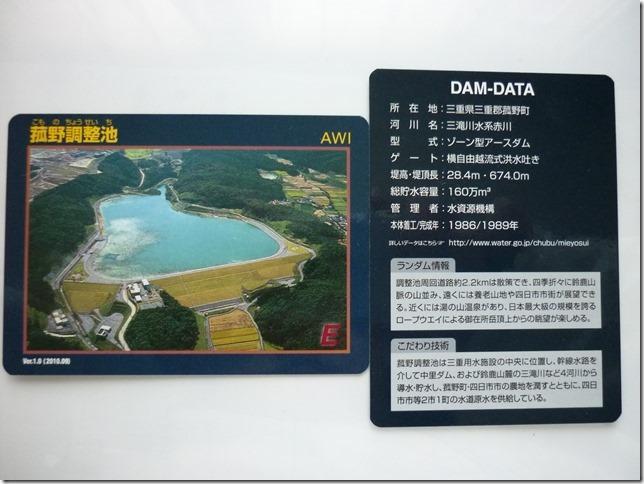 201511紅葉ドライブ三重編-31