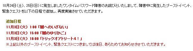 10-24OTP障害のお詫び2
