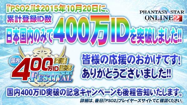001-400万ID突破