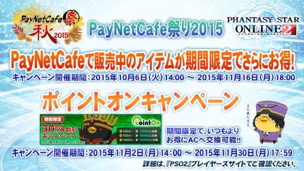 016-PayNetCafe祭り2015