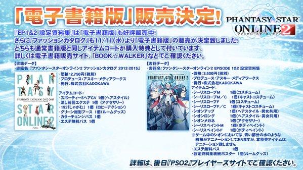 019-カタログ電子書籍発売