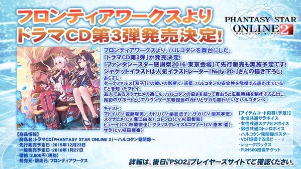 023-ドラマCD3弾発売