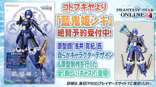 024-藍鬼姫シキフィギュア