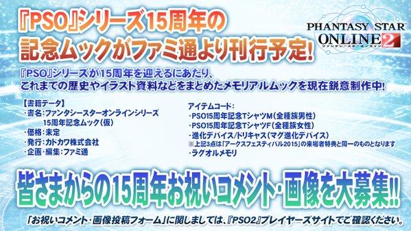 025-記念ムック刊行予定