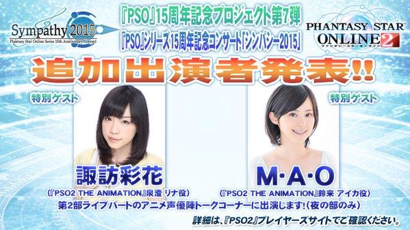 028-シンパシー2015諏訪MAO出演