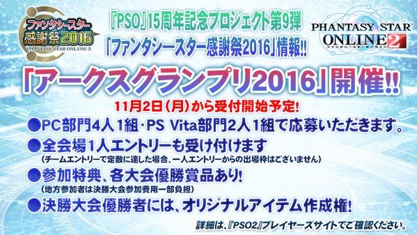 039-PS感謝祭2016アークスグランプリ2016