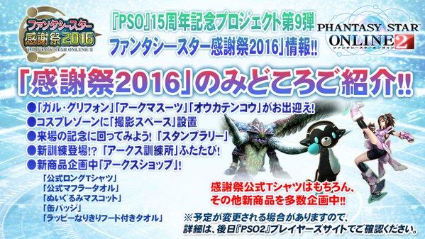 040-PS感謝祭2016アークスグランプリ2016みどころ