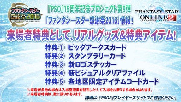 041-PS感謝祭2016来場者特典