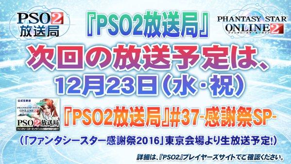 044-放送局37は12-23