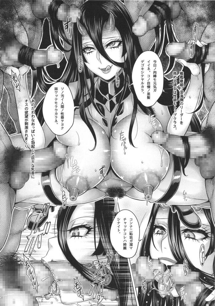 離島棲鬼「モウ…コンナニ激シクテ…ヤハリ変態猿ソノモノダナ」