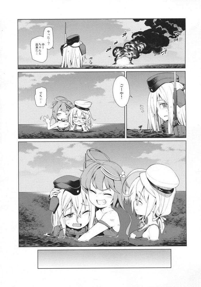 U-511「…ゆーは…なでなでよりもっと…欲しいものあります…」