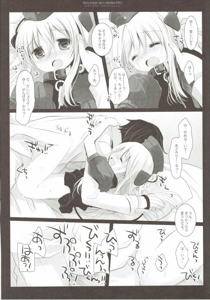 U-511「ゆー…おしごとがんばる……ね」