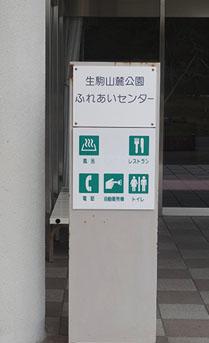生駒山麓公園2