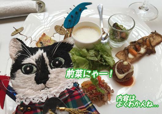 151125_zensai.jpg