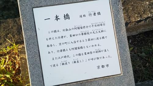 祇園白川 一本橋3