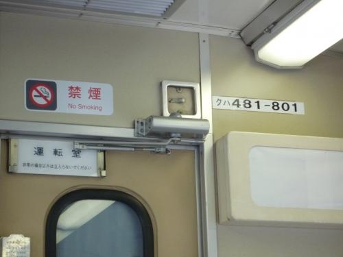 えちぜん旅行 (2)