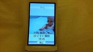 151119携帯1