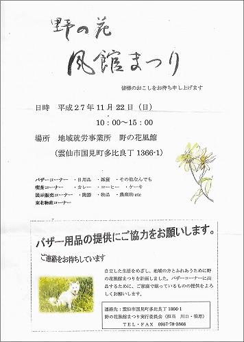 IMG-crop_2015111721513947b.jpg