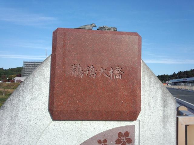 鶺鴒大橋1031