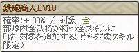 今井宗久 スキルレベル10