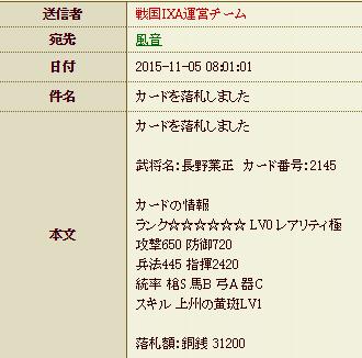 11月13日 長野落札