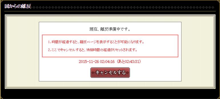 11月25日 離反