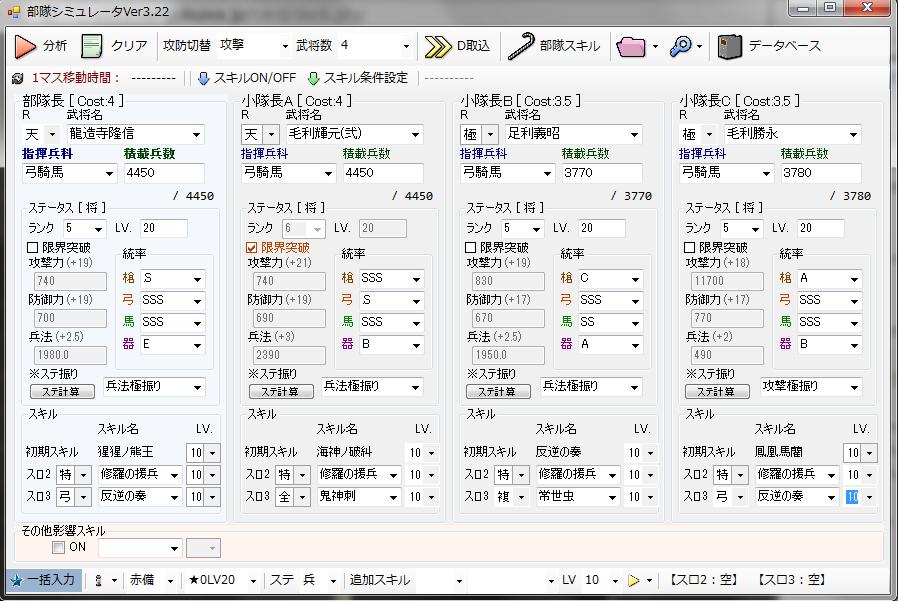 12月2日 弓攻部隊シミュ