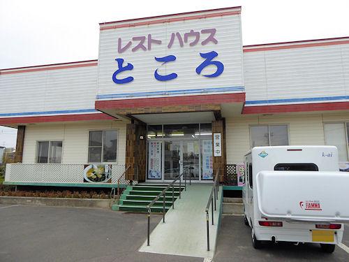 img2015-11-Tokororesuto01.jpg