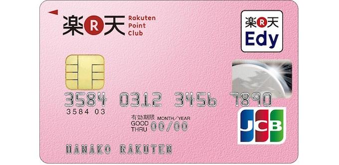 楽天ピンクカード1