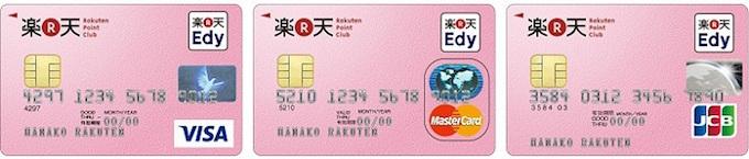 楽天ピンクカード2