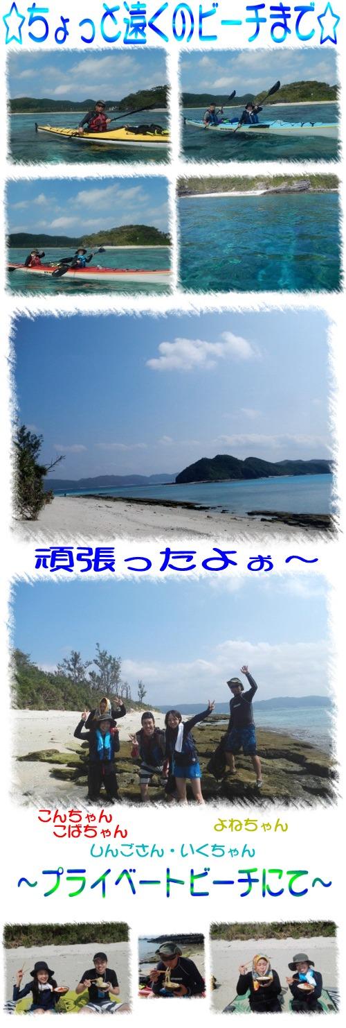 遠くのビーチまで