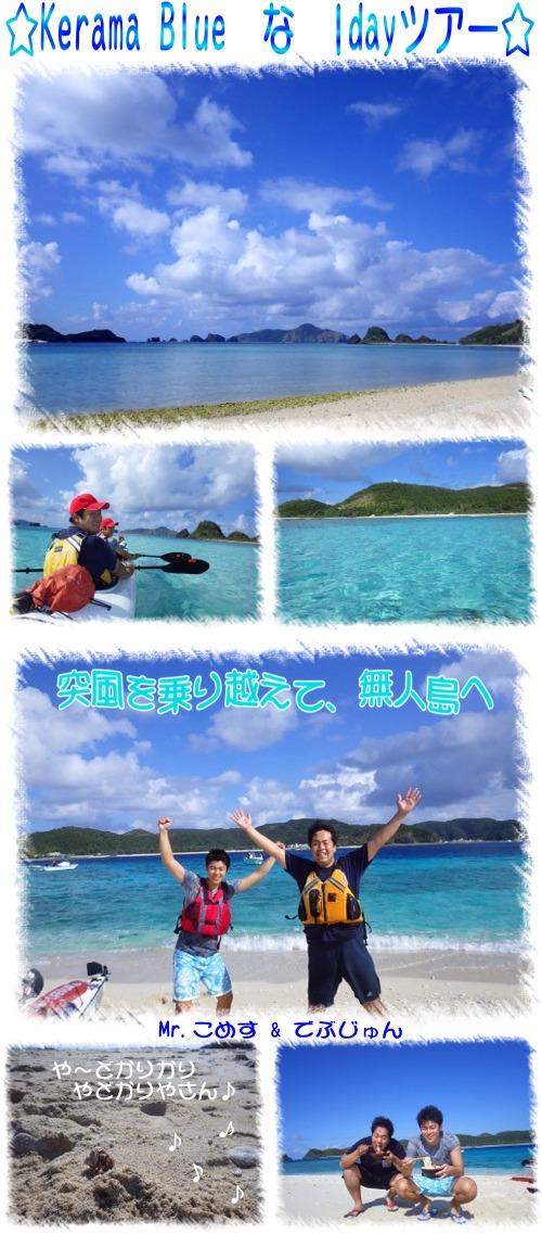 Kerama Blue な 1dayツアー