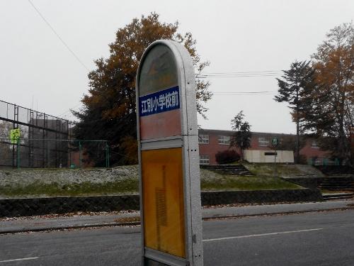 江別小学校前 バス停