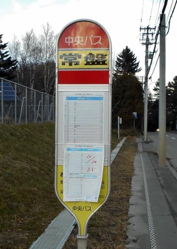 中央バス「常盤」停