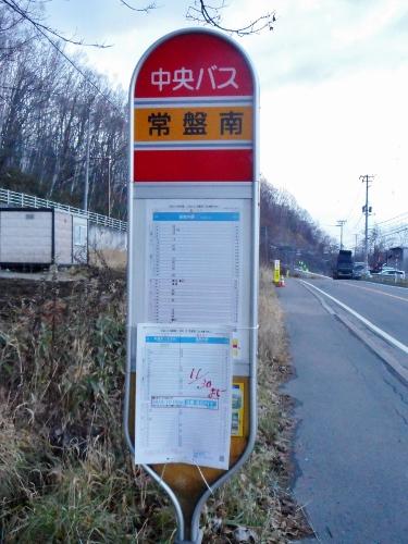 中央バス「常盤南」停