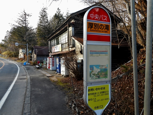 「厚別の滝」バス停