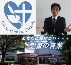 希望の光バプテスト教会