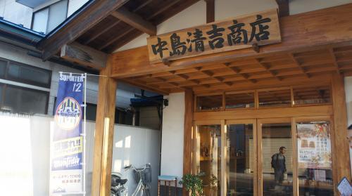 12中島清吉商店