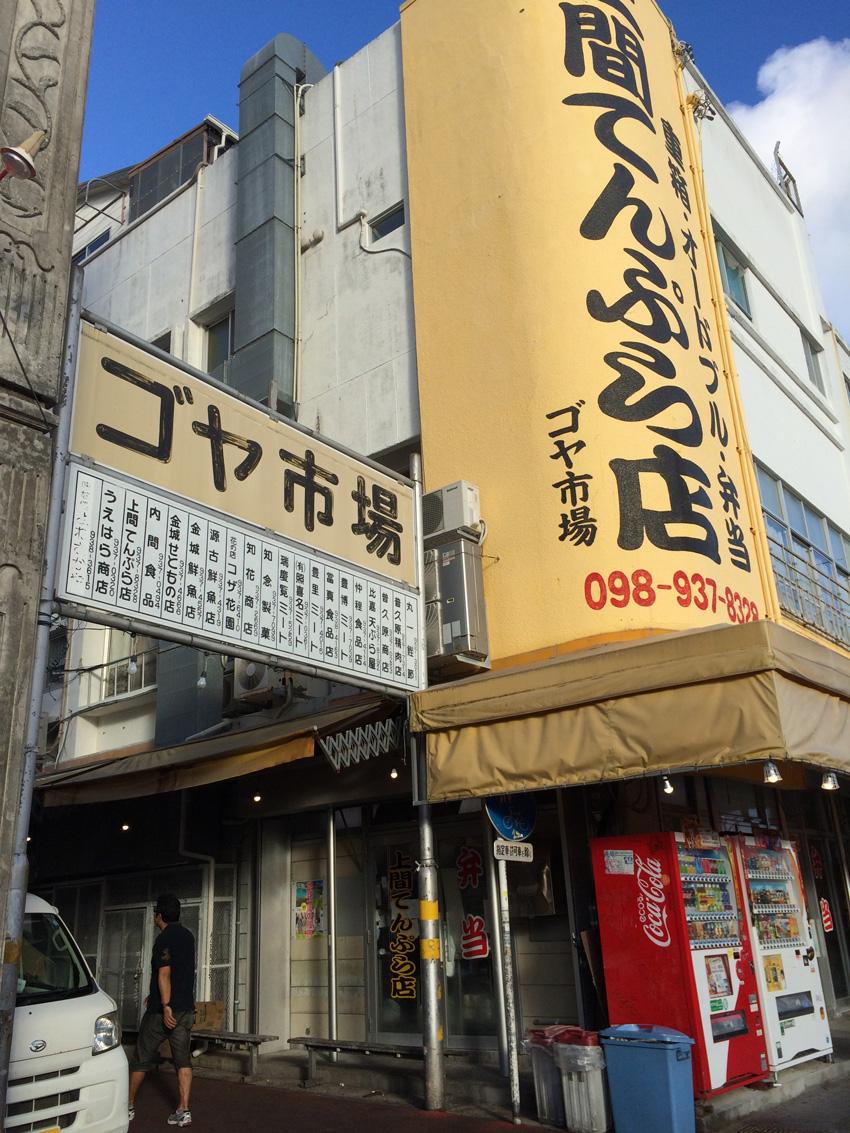 20151112okiIMG_2318.jpg