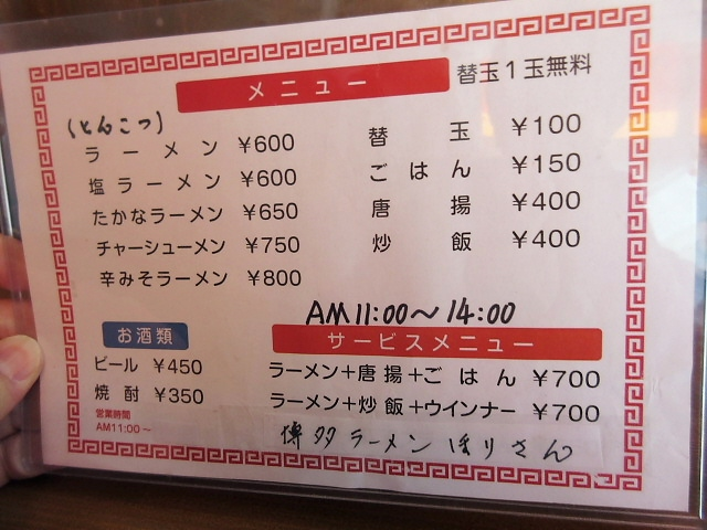 博多ラーメンほりさん。長田で三宮山笠ラーメンの味ヽ(^。^)ノ