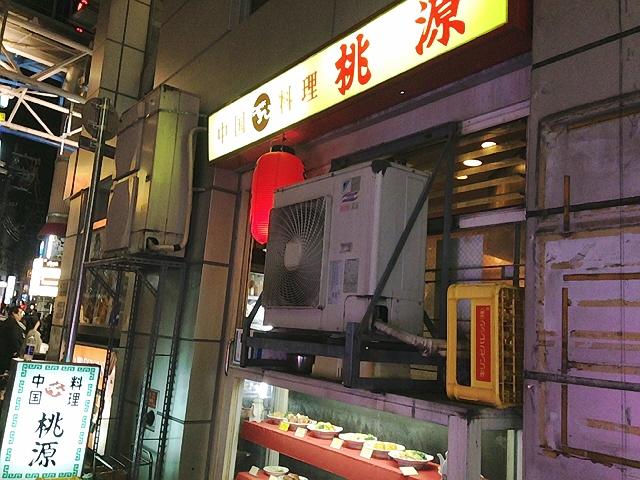 『中華料理 桃源』@三宮。久々に行けた!(10/8)