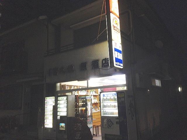 長田マッコリパーティのあとは兵庫の銘店『原酒店』へ(^^♪