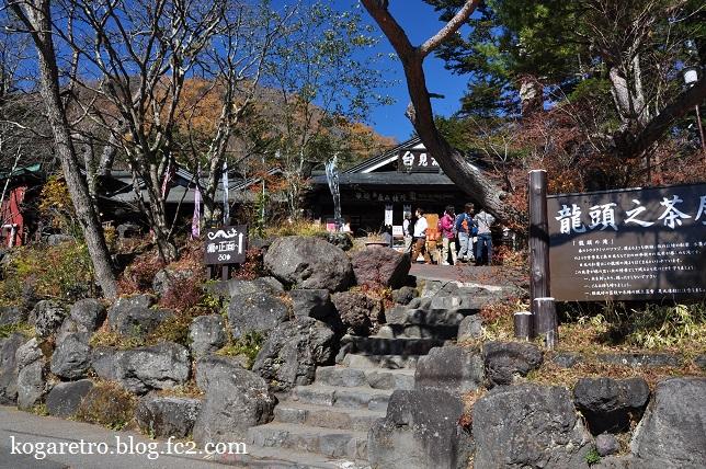 湯ノ湖と竜頭ノ滝4