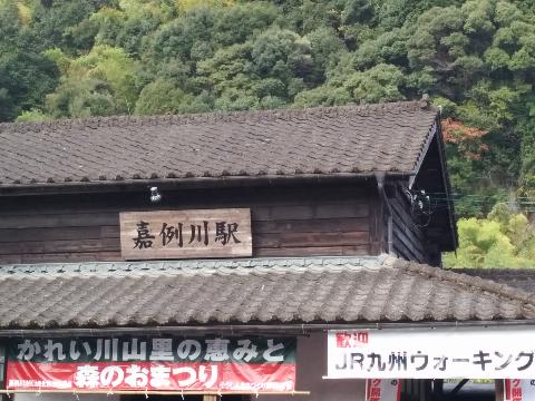 嘉例川駅1