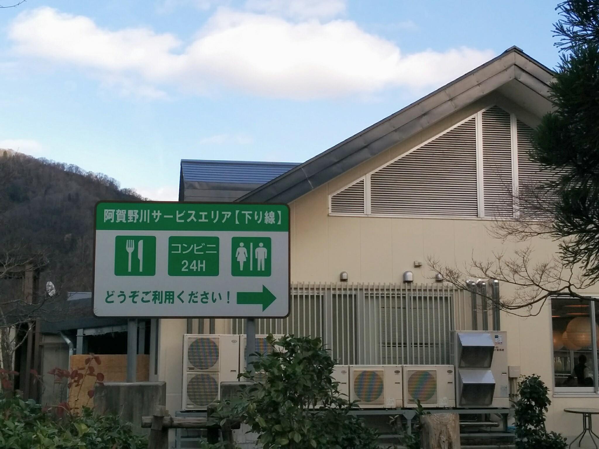阿賀野川SA2
