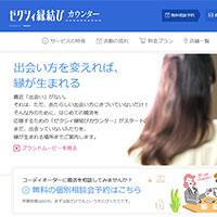 神戸のゼクシィ縁結びカウンター