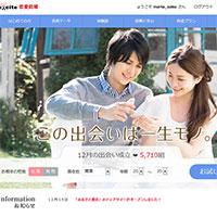 神戸のエキサイト恋愛結婚