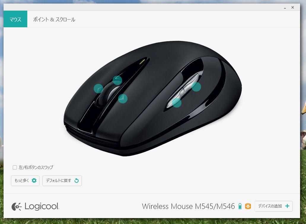 マウスソフト